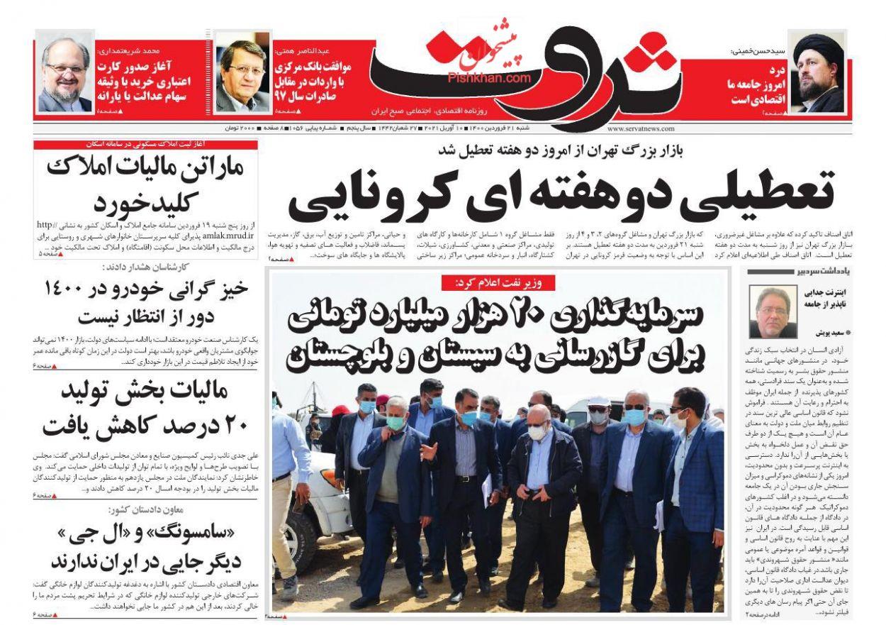 عناوین اخبار روزنامه ثروت در روز شنبه ۲۱ فروردین