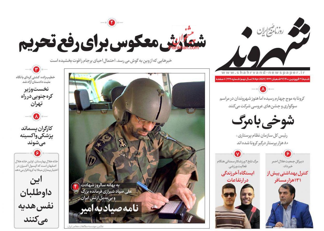عناوین اخبار روزنامه شهروند در روز شنبه ۲۱ فروردین