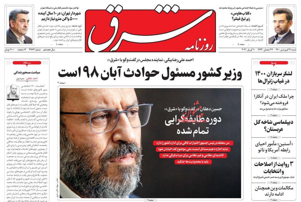 عناوین اخبار روزنامه شرق در روز شنبه ۲۱ فروردین