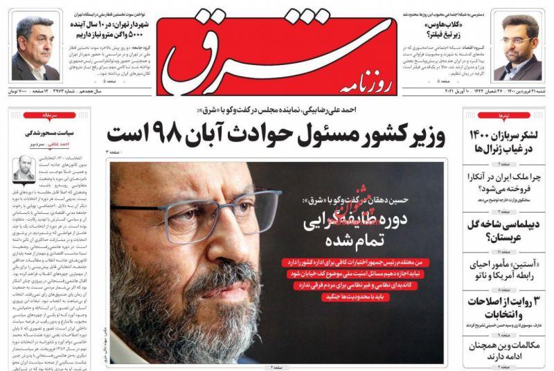 عناوین اخبار روزنامه شرق در روز شنبه ۲۱ فروردين