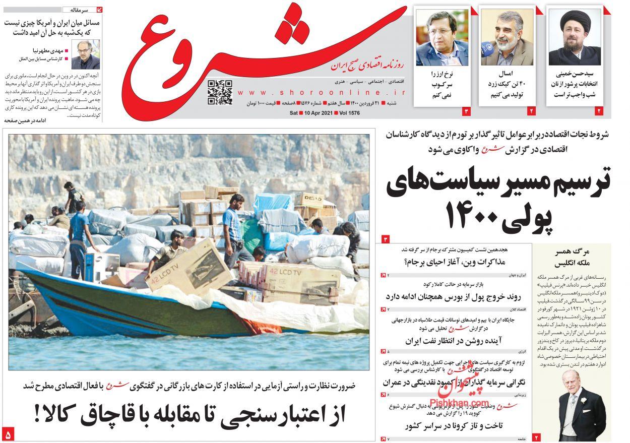 عناوین اخبار روزنامه شروع در روز شنبه ۲۱ فروردین