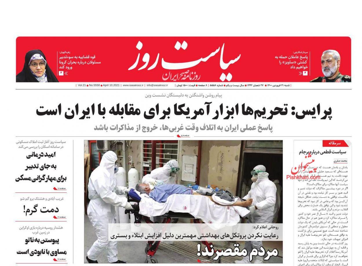 عناوین اخبار روزنامه سیاست روز در روز شنبه ۲۱ فروردین