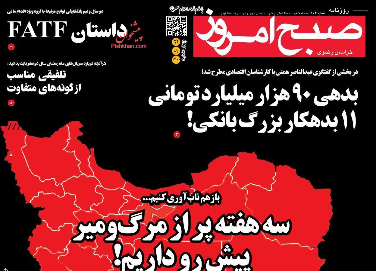 عناوین اخبار روزنامه صبح امروز در روز شنبه ۲۱ فروردین