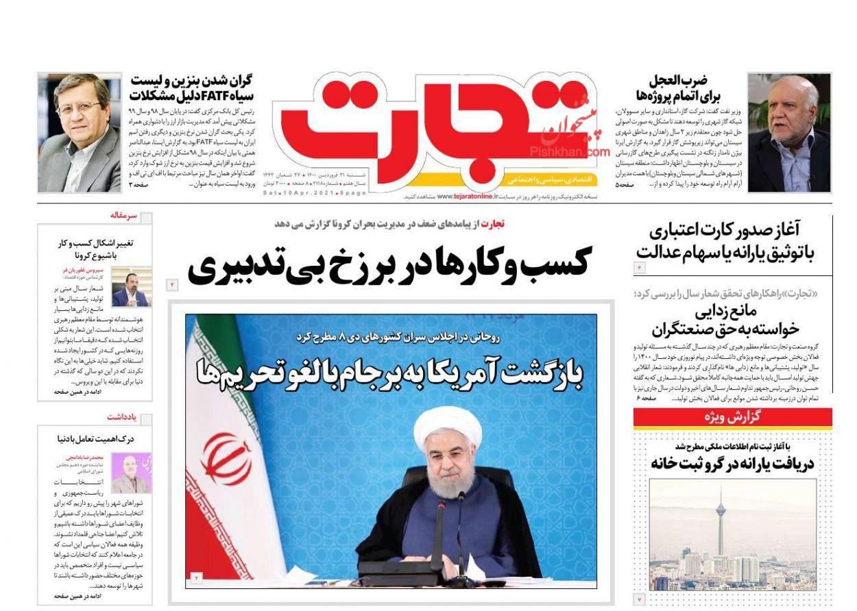 عناوین اخبار روزنامه تجارت در روز شنبه ۲۱ فروردین
