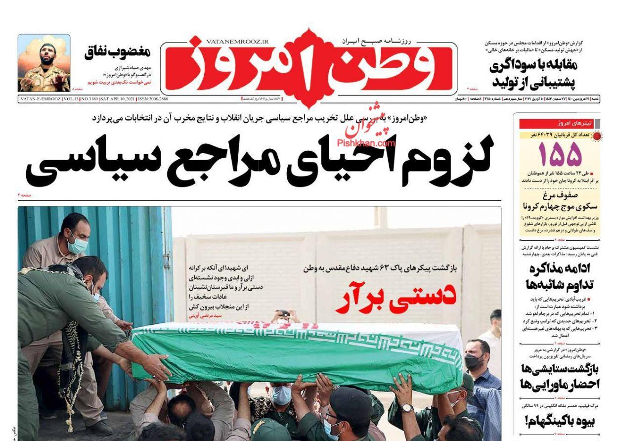 عناوین اخبار روزنامه وطن امروز در روز شنبه ۲۱ فروردین