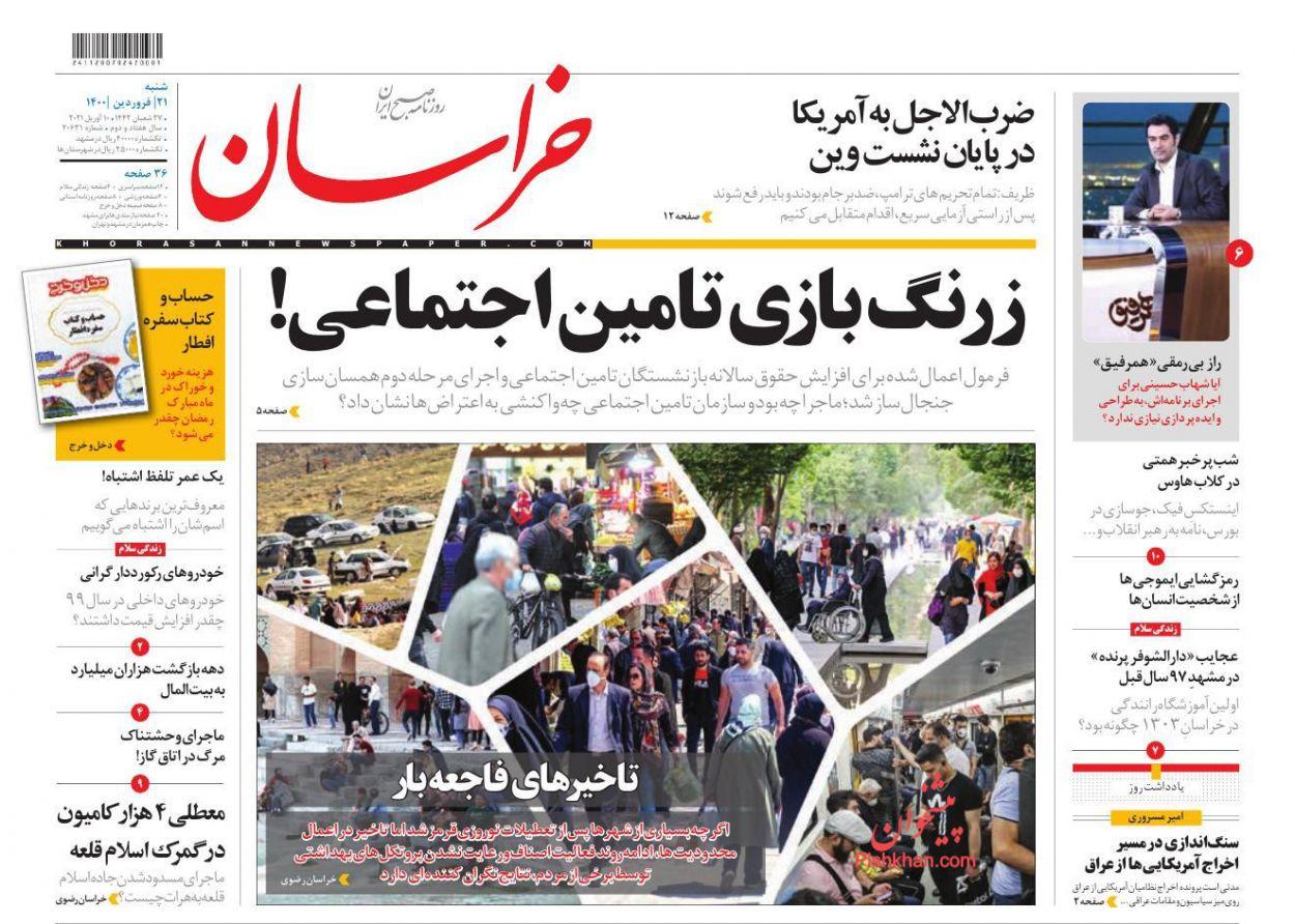 عناوین اخبار روزنامه خراسان در روز شنبه ۲۱ فروردین