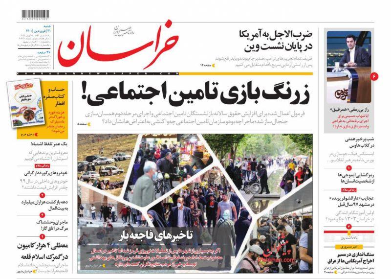 عناوین اخبار روزنامه خراسان در روز شنبه ۲۱ فروردين