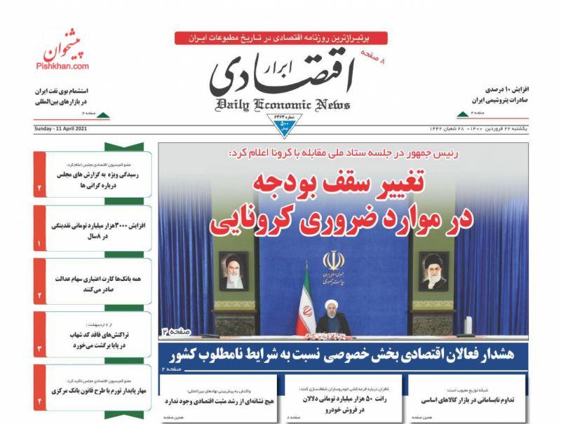 عناوین اخبار روزنامه ابرار اقتصادی در روز یکشنبه ۲۲ فروردین