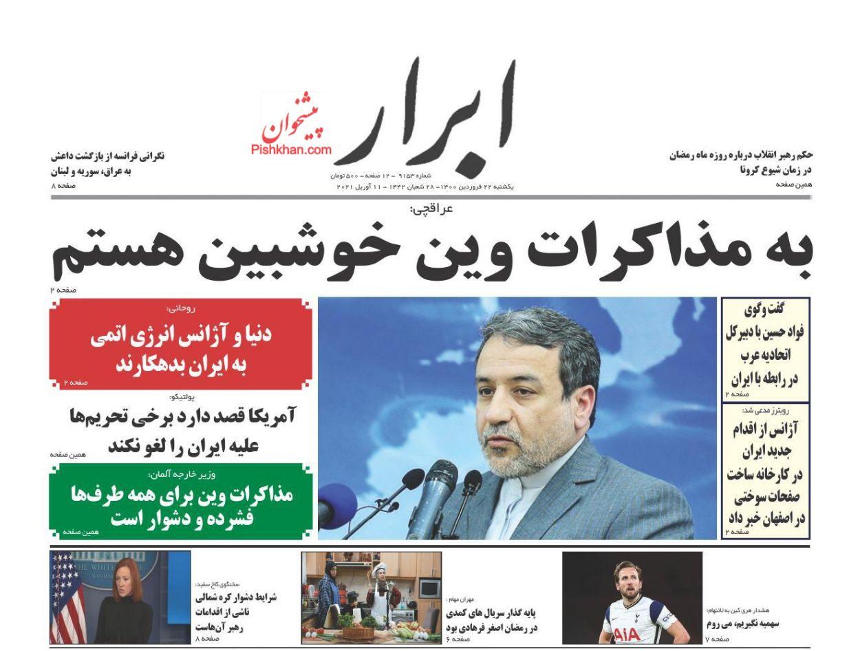 عناوین اخبار روزنامه ابرار در روز یکشنبه ۲۲ فروردین