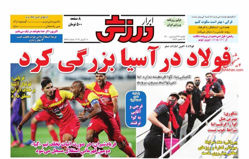 عناوین اخبار روزنامه ابرار ورزشى در روز یکشنبه ۲۲ فروردین