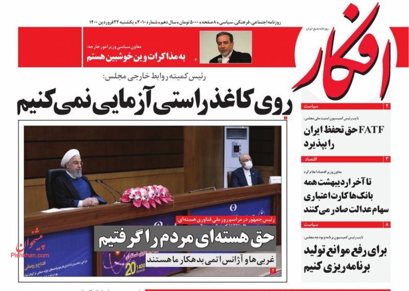 عناوین اخبار روزنامه افکار در روز یکشنبه ۲۲ فروردین
