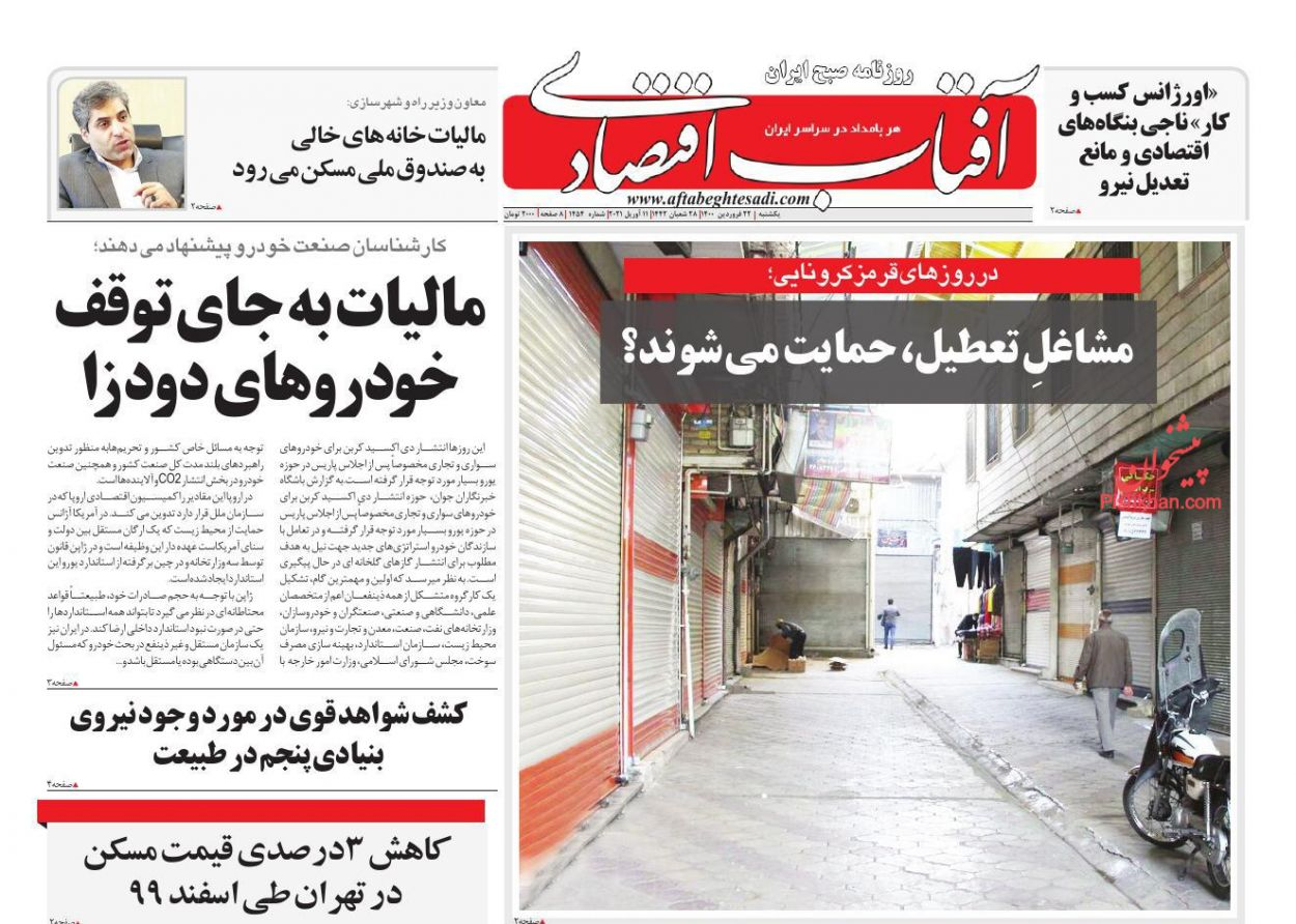 عناوین اخبار روزنامه آفتاب اقتصادی در روز یکشنبه ۲۲ فروردین