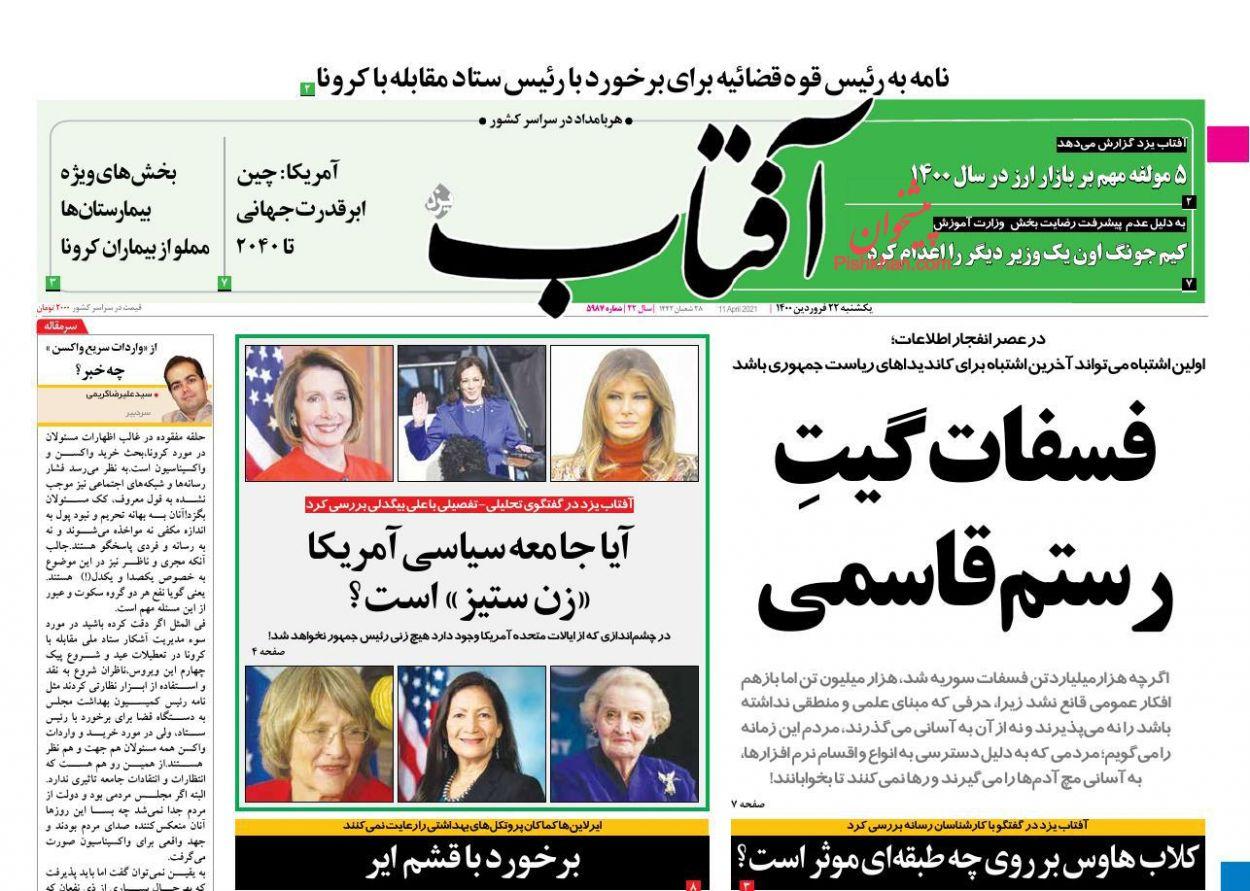 عناوین اخبار روزنامه آفتاب یزد در روز یکشنبه ۲۲ فروردین