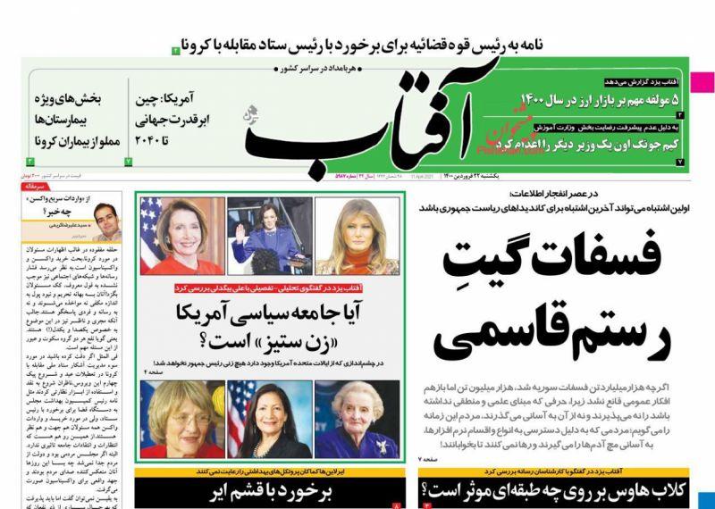 عناوین اخبار روزنامه آفتاب یزد در روز یکشنبه ۲۲ فروردين