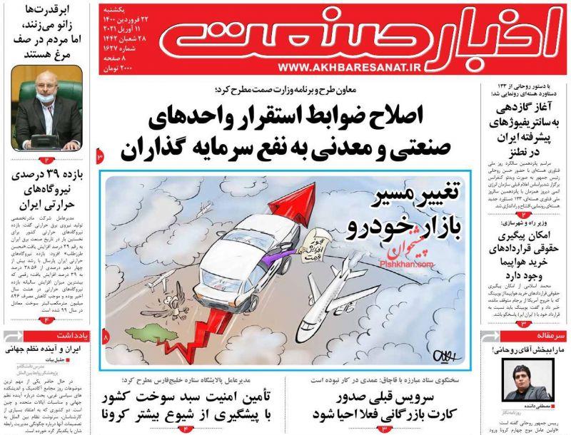عناوین اخبار روزنامه اخبار صنعت در روز یکشنبه ۲۲ فروردین