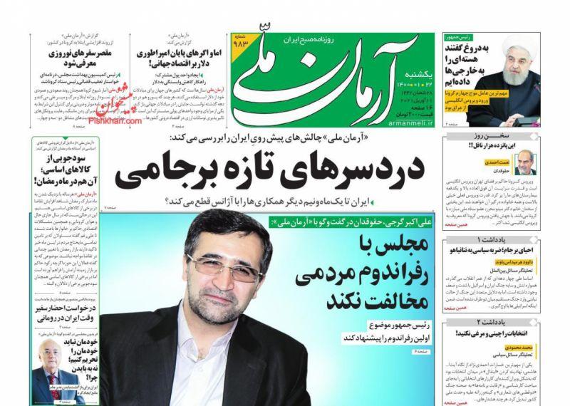 عناوین اخبار روزنامه آرمان ملی در روز یکشنبه ۲۲ فروردين