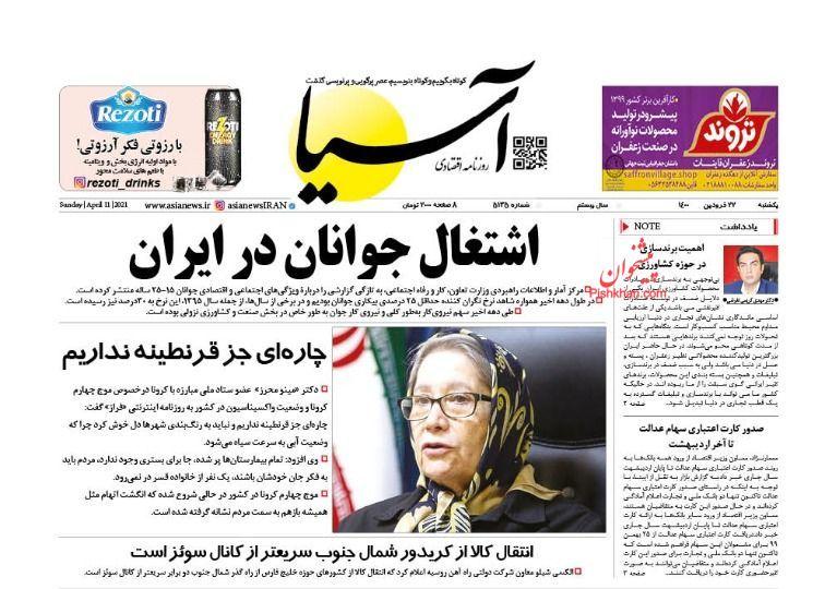 عناوین اخبار روزنامه آسیا در روز یکشنبه ۲۲ فروردين