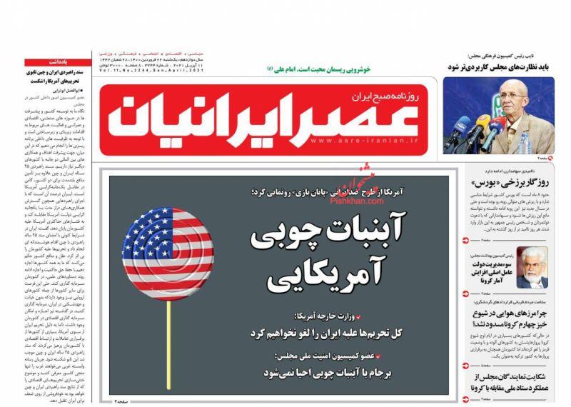 عناوین اخبار روزنامه عصر ایرانیان در روز یکشنبه ۲۲ فروردین