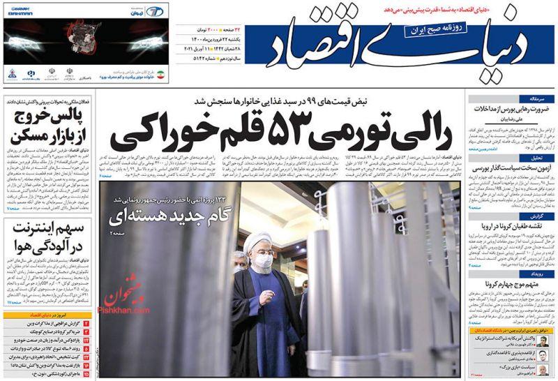 عناوین اخبار روزنامه دنیای اقتصاد در روز یکشنبه ۲۲ فروردین