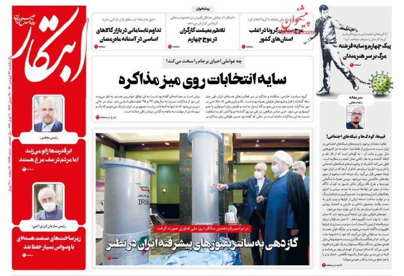عناوین اخبار روزنامه ابتکار در روز یکشنبه ۲۲ فروردين