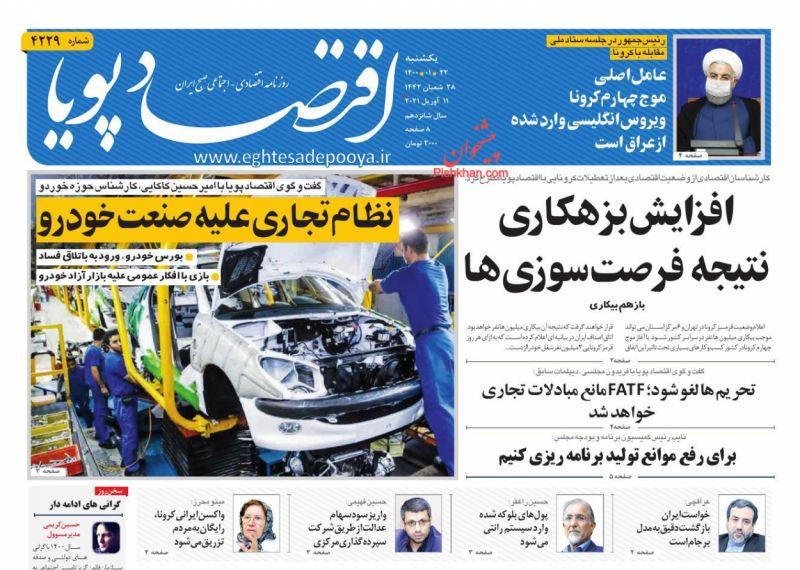 عناوین اخبار روزنامه اقتصاد پویا در روز یکشنبه ۲۲ فروردین