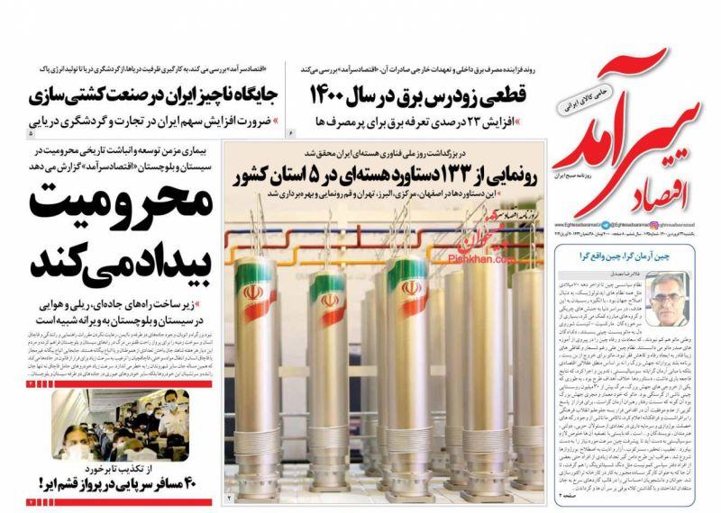 عناوین اخبار روزنامه اقتصاد سرآمد در روز یکشنبه ۲۲ فروردین