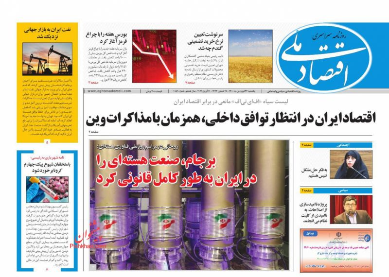عناوین اخبار روزنامه اقتصاد ملی در روز یکشنبه ۲۲ فروردین