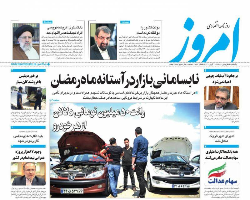 عناوین اخبار روزنامه امروز در روز یکشنبه ۲۲ فروردین