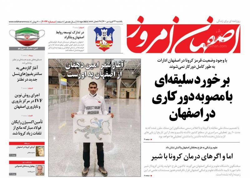 عناوین اخبار روزنامه اصفهان امروز در روز یکشنبه ۲۲ فروردین