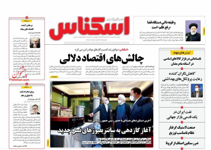 عناوین اخبار روزنامه اسکناس در روز یکشنبه ۲۲ فروردین