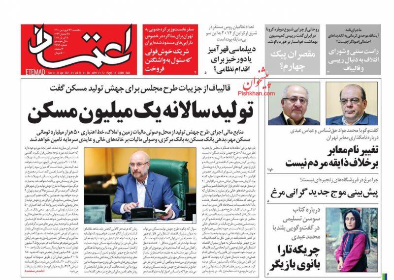 عناوین اخبار روزنامه اعتماد در روز یکشنبه ۲۲ فروردین