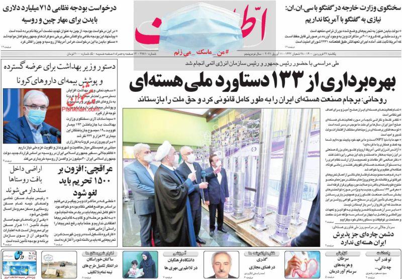 عناوین اخبار روزنامه اطلاعات در روز یکشنبه ۲۲ فروردین