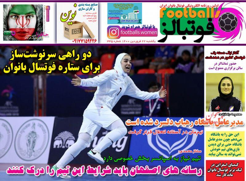 عناوین اخبار روزنامه فوتبالز در روز یکشنبه ۲۲ فروردین