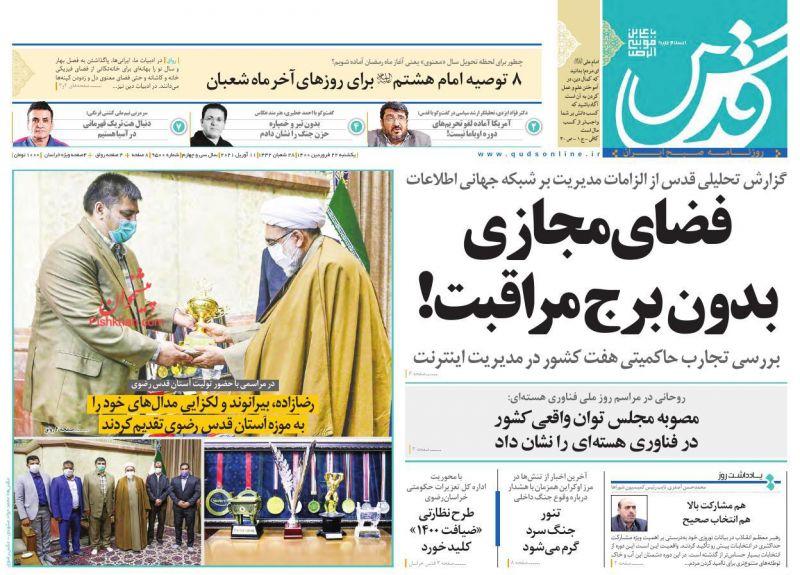 عناوین اخبار روزنامه قدس در روز یکشنبه ۲۲ فروردین