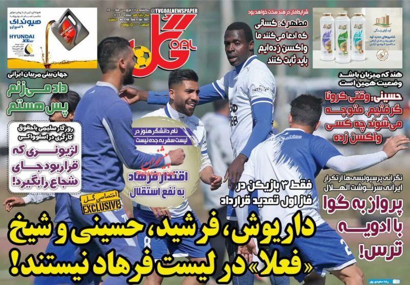 عناوین اخبار روزنامه گل در روز یکشنبه ۲۲ فروردین