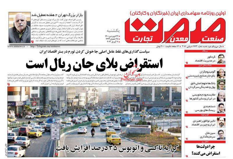 عناوین اخبار روزنامه صمت در روز یکشنبه ۲۲ فروردین