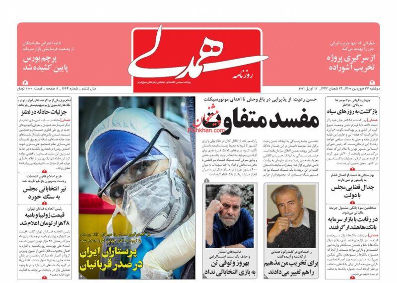 عناوین اخبار روزنامه همدلی در روز یکشنبه ۲۲ فروردین