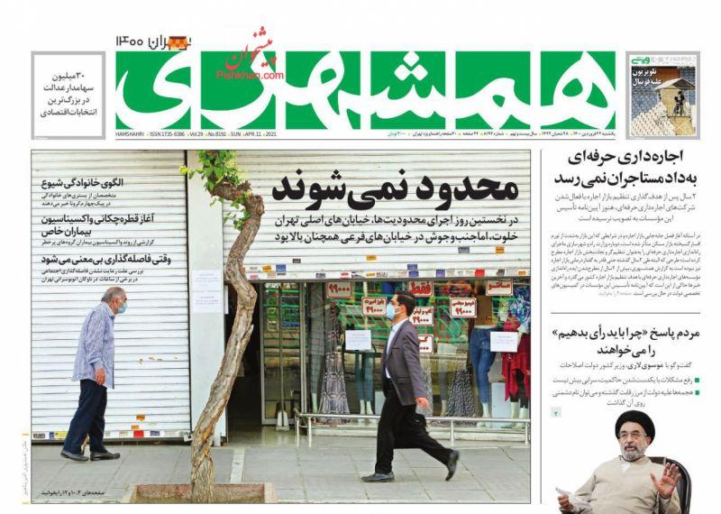 عناوین اخبار روزنامه همشهری در روز یکشنبه ۲۲ فروردين
