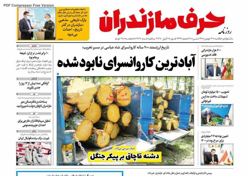عناوین اخبار روزنامه حرف مازندران در روز یکشنبه ۲۲ فروردین