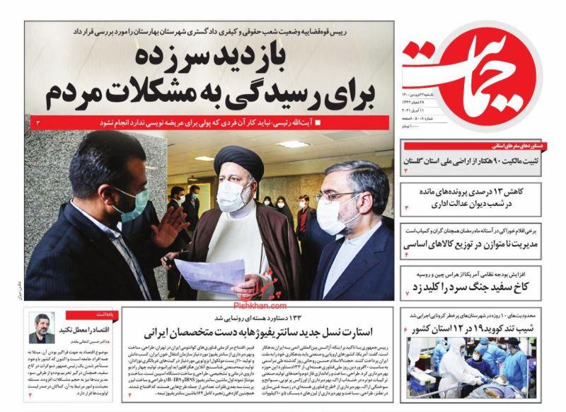 عناوین اخبار روزنامه حمایت در روز یکشنبه ۲۲ فروردین