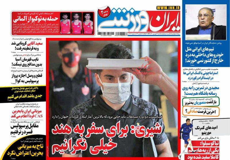 عناوین اخبار روزنامه ایران ورزشی در روز یکشنبه ۲۲ فروردین