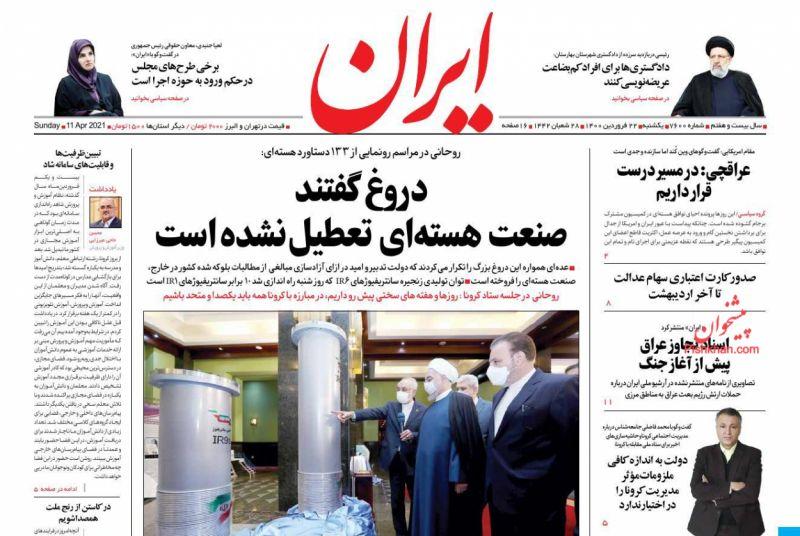 عناوین اخبار روزنامه ایران در روز یکشنبه ۲۲ فروردین
