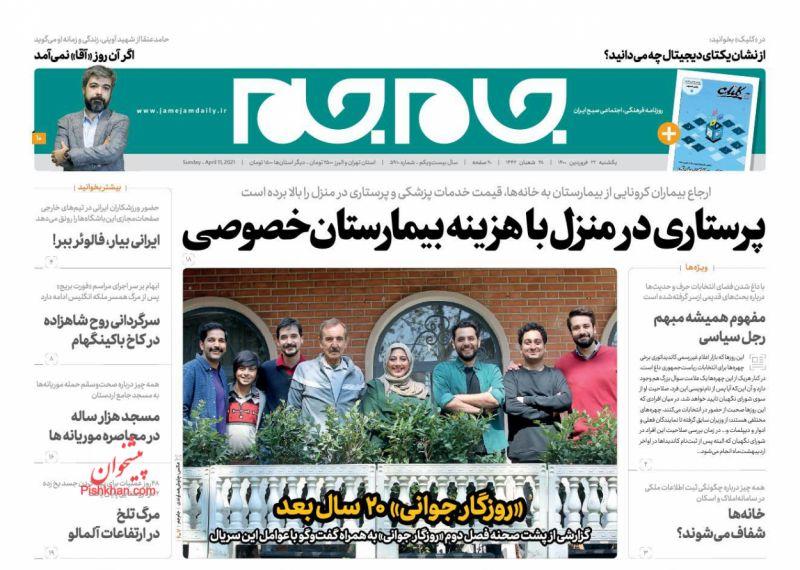 عناوین اخبار روزنامه جام جم در روز یکشنبه ۲۲ فروردین