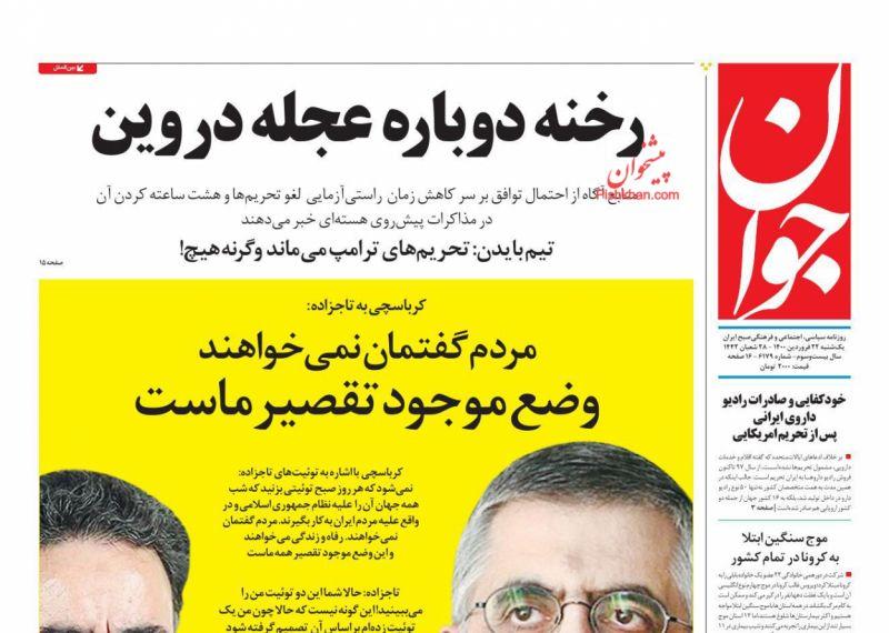 عناوین اخبار روزنامه جوان در روز یکشنبه ۲۲ فروردين