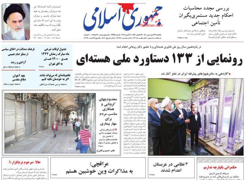 عناوین اخبار روزنامه جمهوری اسلامی در روز یکشنبه ۲۲ فروردین