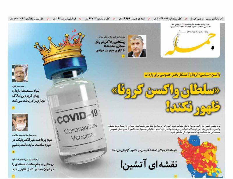 عناوین اخبار روزنامه جمله در روز یکشنبه ۲۲ فروردین