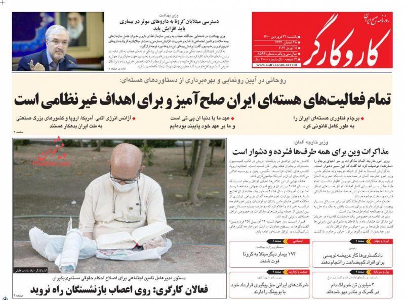 عناوین اخبار روزنامه کار و کارگر در روز یکشنبه ۲۲ فروردین