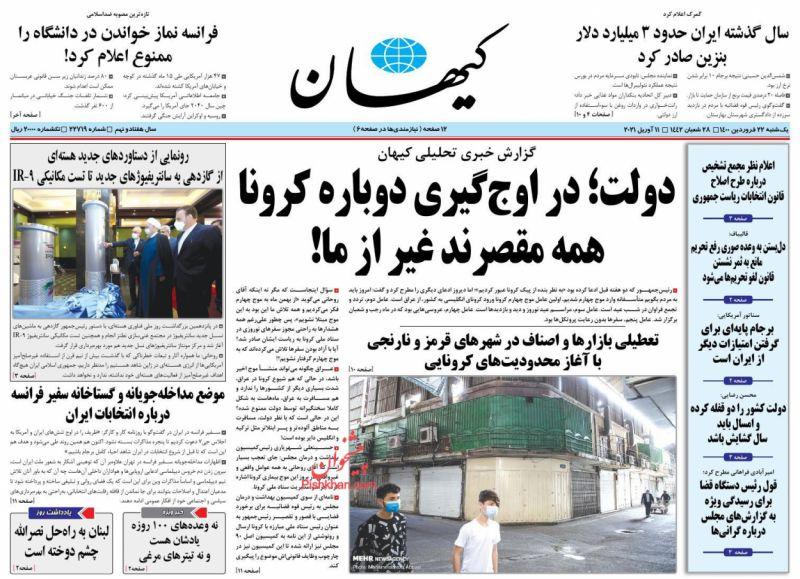 عناوین اخبار روزنامه کیهان در روز یکشنبه ۲۲ فروردین