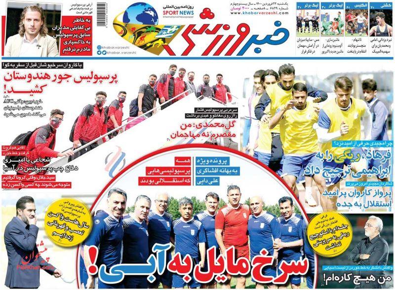 عناوین اخبار روزنامه خبر ورزشی در روز یکشنبه ۲۲ فروردین