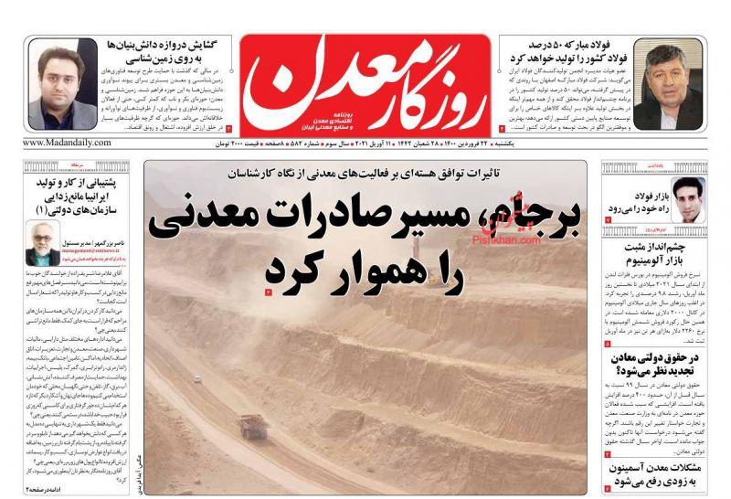 عناوین اخبار روزنامه روزگار معدن در روز یکشنبه ۲۲ فروردین